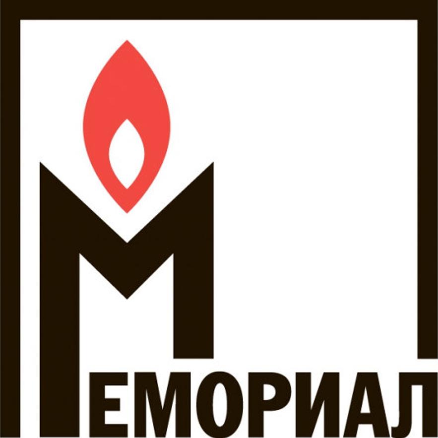 Международное историко-просветительское, правозащитное и благотворительное общество «Мемориал»
