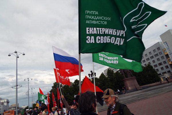 """Митинг """"Стратегия 6"""" группы """"Екатеринбург за свободу"""""""