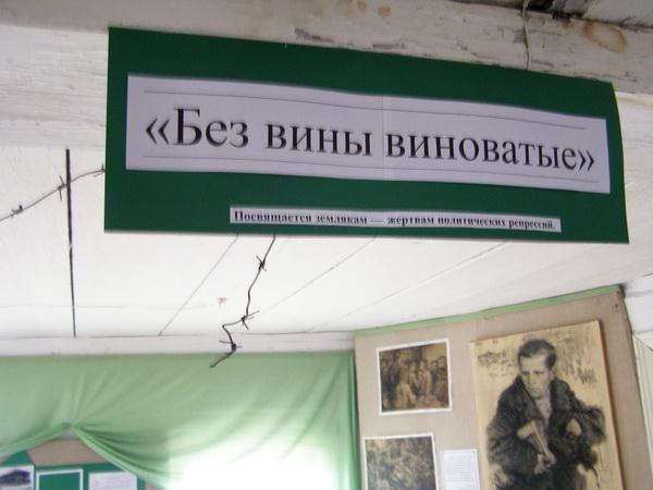 Музей коллективизации в Герасимовке