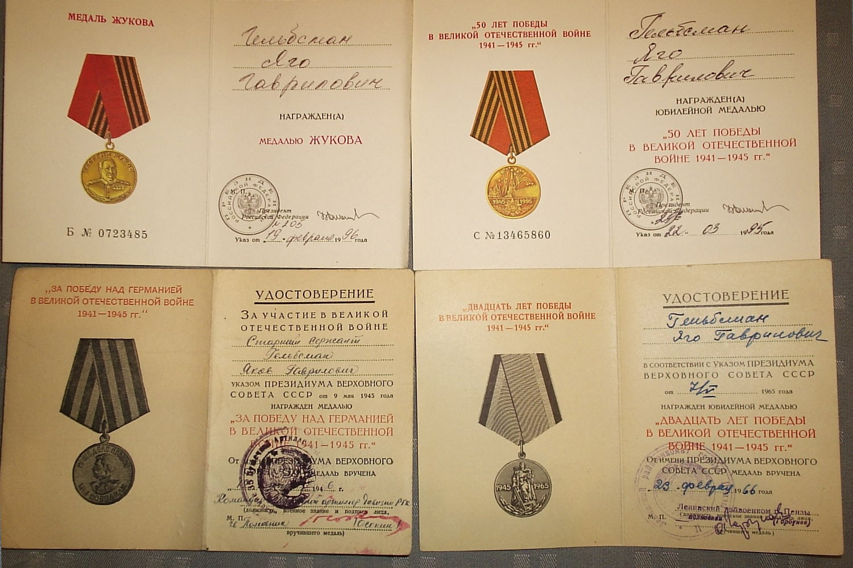 Боевые награды Яго Гельбсмана