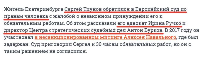 Задержание Серея Тиунова