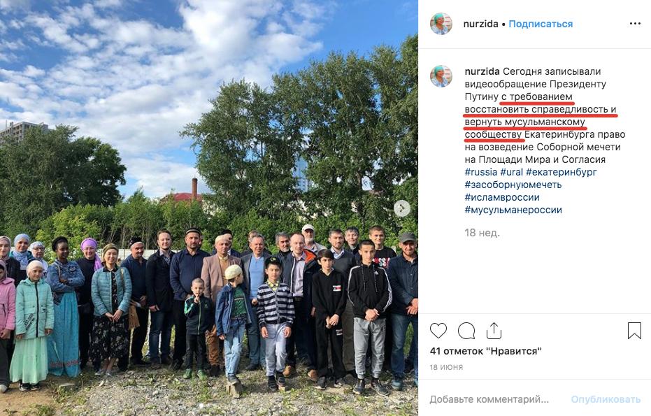 Нурзида Бенсгиер выступает за строительство соборной мечети в г. Екатеринбурге