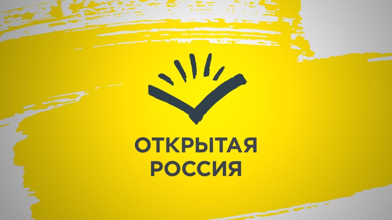 Консолидация «Открытой России» в Екатеринбурге