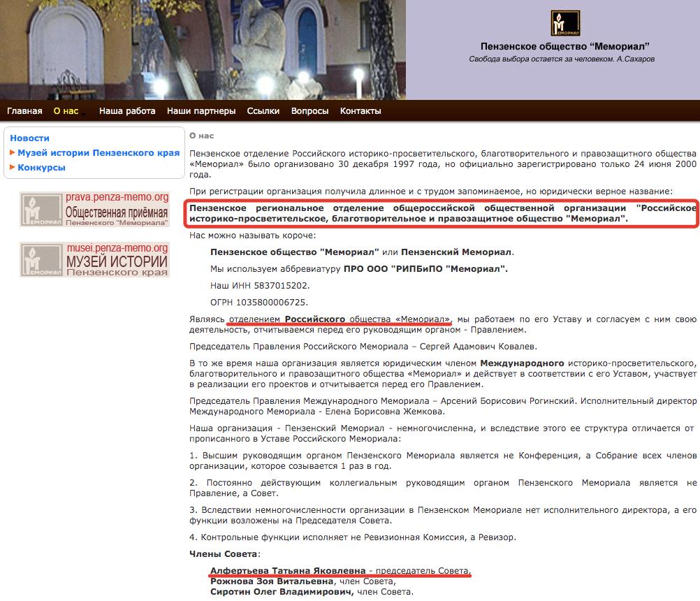 Пензенское региональное отделение общероссийской общественной организации