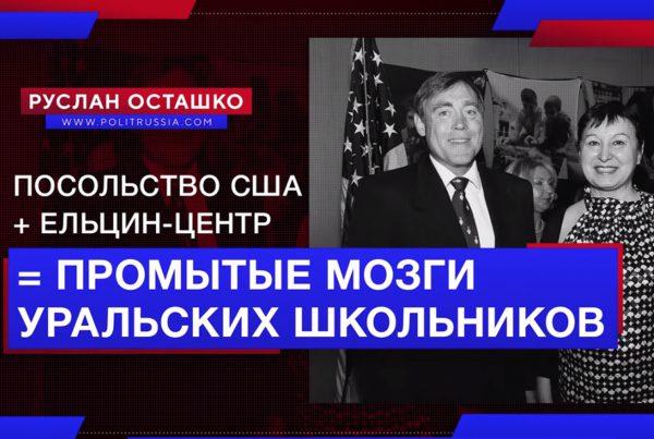 Посольство США + Ельцин-Центр = промытые мозги школьников (Руслан Осташко)