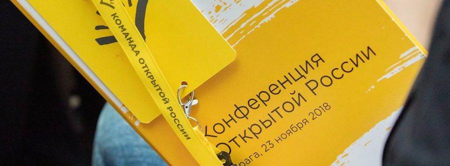Делегация из Екатеринбурга на форуме «Россия вместо Путина»