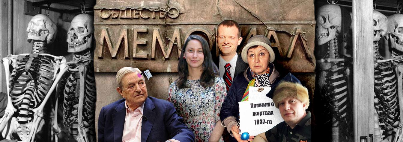 Скелеты Уральского «Мемориала»: присоска дляСороса