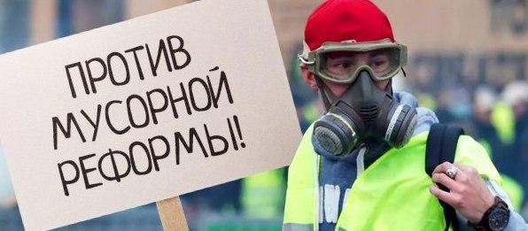 В Екатеринбурге на митинг против «мусорной реформы» выйдут «Жёлтые жилеты»