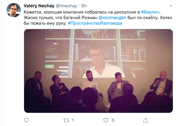 Евгений Ройзман выступил по Skype на конференции