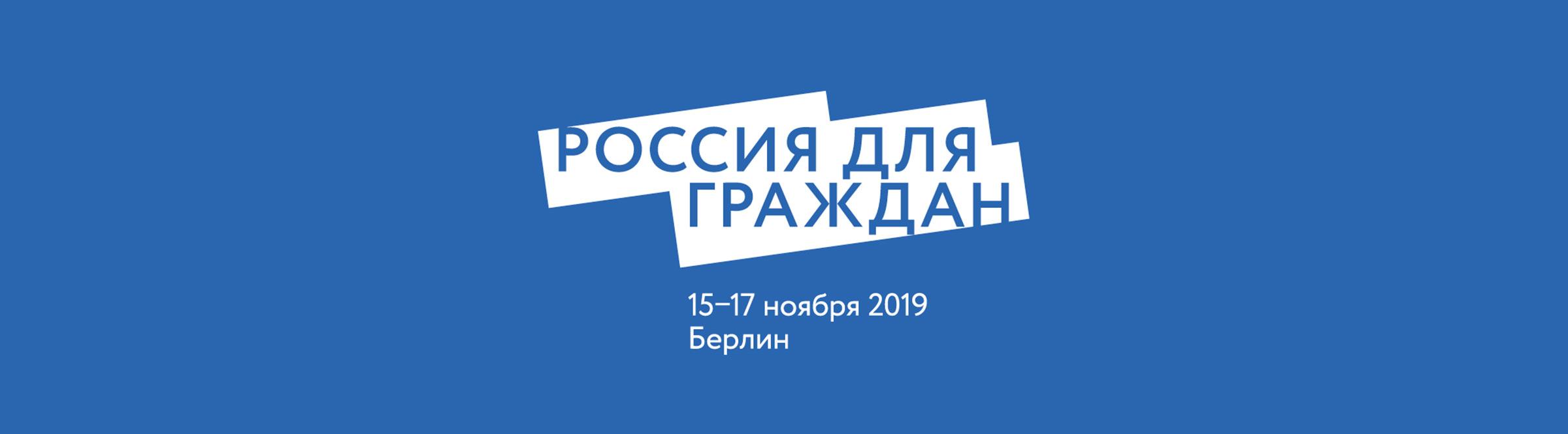 Ходорковский провёл в Германии слёт пятой колонны «Россия для граждан»