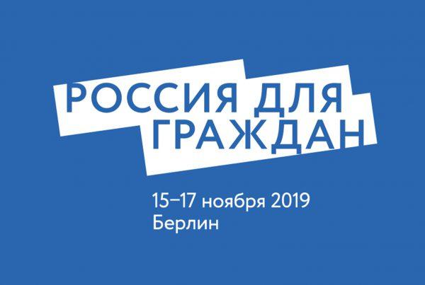 Россия для граждан