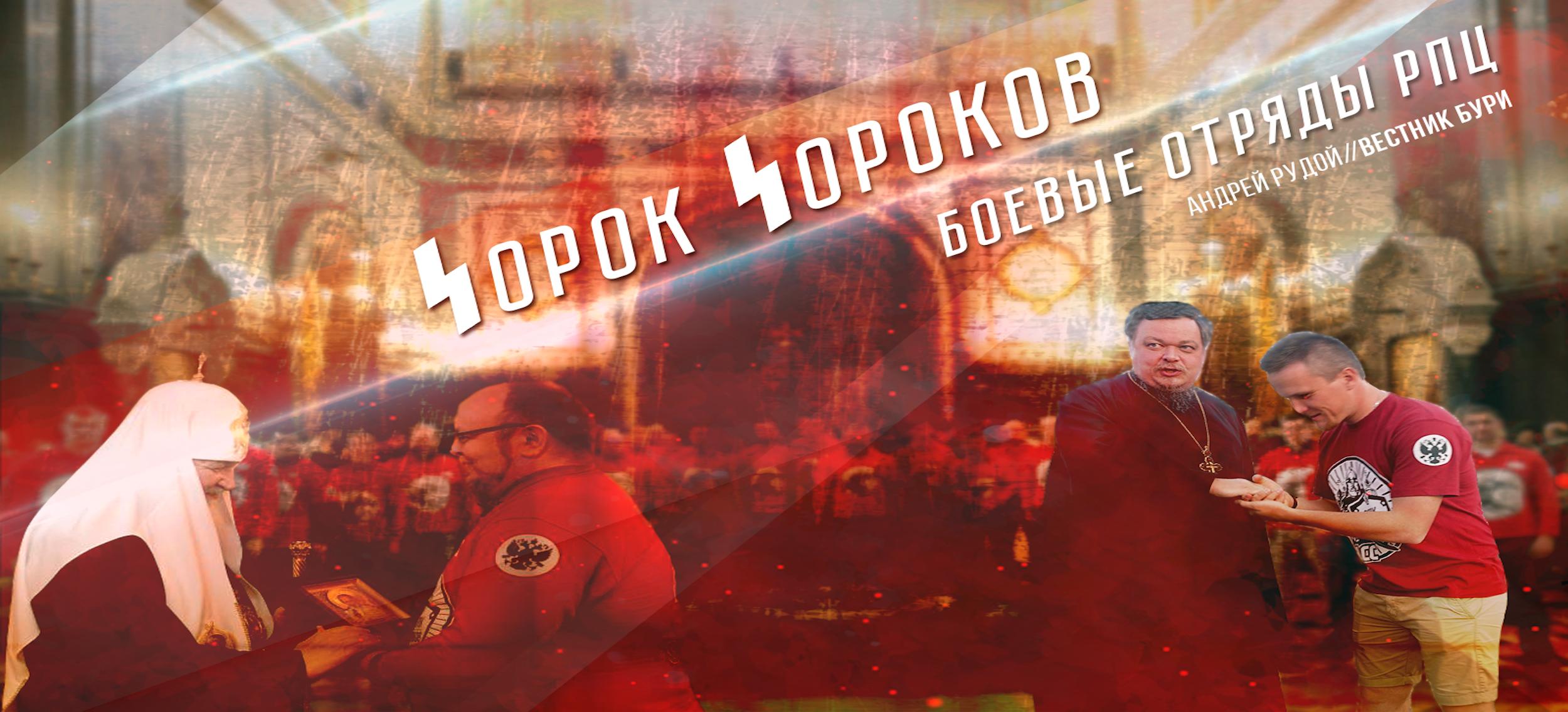 Екатеринбург фестивальный, часть 2: фестиваль традиционных ценностей «Скрепа»