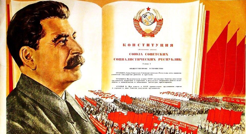5 декабря 1936 года в СССР была принята Сталинская Конституция