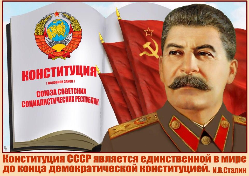 stalinskaya konstituciya