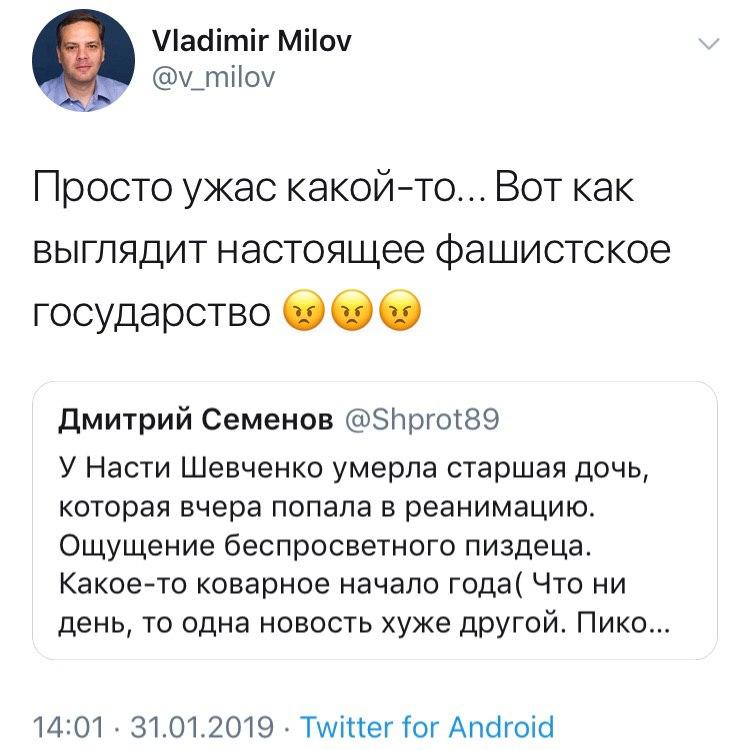 Владимир Милов о смерти дочери активистки