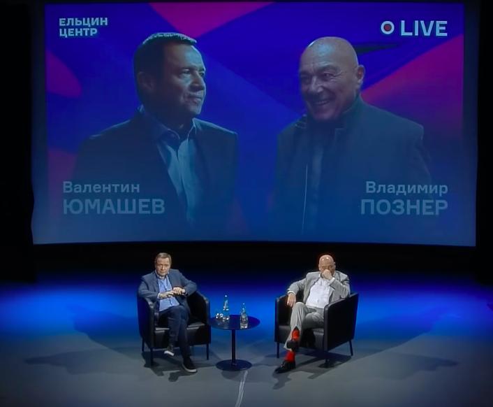Владимир Познер и Валентин Юмашев