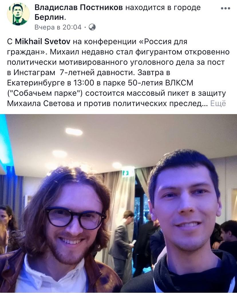 vladislav postnikov mixail svetov otkrytaya rossiya forum rossiya dlya grazhdan