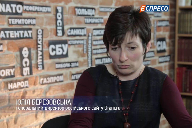 Юлия Березовская, главный редактор