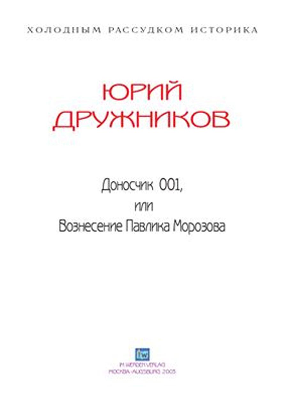 Юрий Дружников