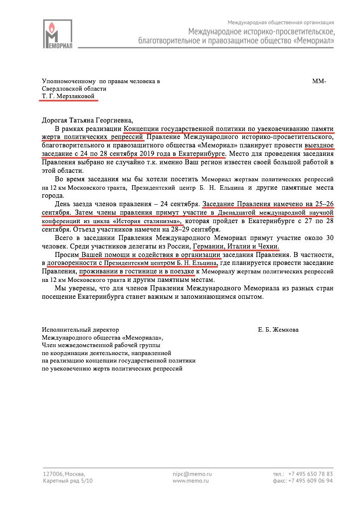 Запрос Уполномоченному по правам человека Свердловской области Мерзляковой Т.Г. от